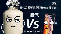 BB Time第160期: 氦气真的会破坏新款iPhone设备么?