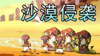 【逍遥小枫】沙漠入侵! 死灵法师召唤师!   剑与勇士2 #4