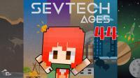 网购成瘾, 直播朵刂爪——甜萝酱我的世界Minecraft《SEVTECH AGES》赛文科技模组生存#44