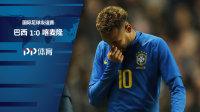 友谊赛-理查利森破门内马尔伤退 巴西1-0喀麦隆