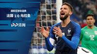 友谊赛-吉鲁点射姆巴佩伤退 法国1-0乌拉圭