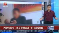 内蒙古包头:男子警局求证 上门自投罗网  超级新闻场 20181121 超清版