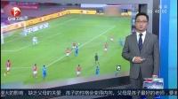 中国职业足球:大手脚花钱将成历史  超级新闻场 20181121 超清版