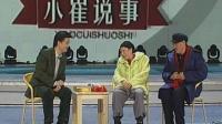 """""""白云""""""""黑土"""", 赵本山, 宋丹丹, 经典小品回忆, 看一次笑一次"""