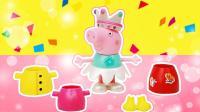 小猪佩奇变装四件套 粉红猪小妹玩具大全