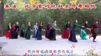 紫竹院广场舞——雪山阿佳, 魅力精彩, 经典永恒!