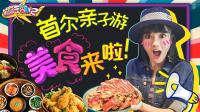 首尔亲子游最不能错过的10个韩国美食!