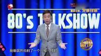 王自健脱口秀: 鹿晗太暖心, 导致粉丝都不怕他