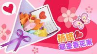 手工折纸郁金香花朵玩具美美哒儿童diy