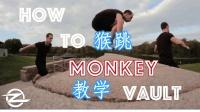 【跑酷教程】【中字】新手向猴跳教程以及新手最容易出现的几个问题