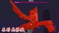 我的世界联机空岛生存180: 是末影龙变弱了吗? 被我几剑砍成渣