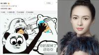 八卦:D&G设计师涉嫌辱华 章子怡李冰冰等拒出席其大秀
