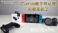 让任天堂Switch进入无线模式! 老外都还没有这么进步!