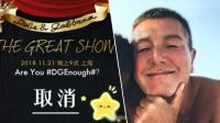 头条:设计师涉嫌辱华 杜嘉班纳上海大秀取消!