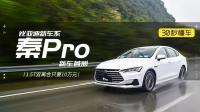 1.5T双离合只要10万元 比亚迪新车系秦Pro新车首测