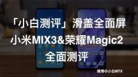 「小白测评」滑盖全面屏小米MIX3&荣耀Magic2全面测评