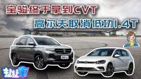 【扯扯车】宝骏530动力升级配CVT 新高尔夫完全取消1.4T低功动力