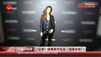 """""""记者""""徐璐面对采访""""招架不住"""" SMG新娱乐在线 20181121 高清版"""