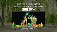 西湖鸭丫 小荷风采 全国少儿舞蹈LED背景大屏幕视频素材TV