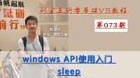 零基础VB教程073期: windows API使用入门 sleep