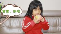 爆笑父女: 女儿正要吃苹果, 爸爸一本正经地讲起故事来套路她