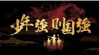 台球汇第四季节目夏令营——变行计! 少年强则国强!