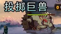 【逍遥小枫】投掷传送流, 重型腐蚀者BOSS!   剑与勇士2 #5