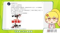 小米微博开启抽奖 | 中国电商平台下架D&G商品【潮资讯】