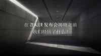 在ZEALER发布会揭晓之前,我们经历了什么?