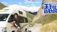 纽西兰:皇后镇,极限冒险天堂
