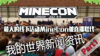 【Minecraft游戏资讯】LMT团队独家出品-P1