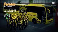 【长途客车模拟】大黄蜂来袭! 第98期 Fernbus Simulator