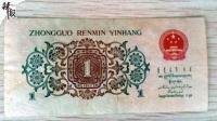 最新! 这种一角纸币可卖到四万元