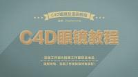 2.1 C4D界面的认识一 视图操作