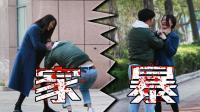 男女街头分别遭遇家暴,路人反应差别有多大?