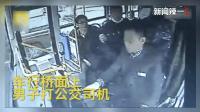 重庆公交坠江26天乘客再打司机! 结局…