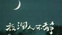 夜深人不静01