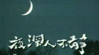夜深人不静04