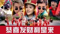 2019 贺岁专辑《恭喜发财利是来》M-Girls Angeline阿妮+Crystal王雪晶+Koujee+世界级魔术变脸师 官方HD MV主打歌大首播