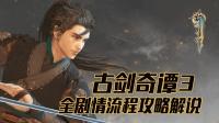 【长风】《古剑奇谭3》全剧情流程攻略解说 第1期