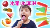 将水果变成冰淇淋的神奇魔法棒! 马树奇趣秀