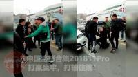 中国路怒合集201811Pro: 打赢坐牢, 打输住院!