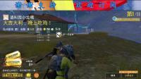 小本成龙【小龙】手游-刺激战场EP2-18杀第一 绝地求生吃鸡行动游戏视频