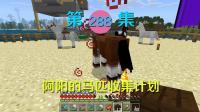 我的世界阿阳历险记288: 我养了一个战马团, 海龟乐园已被马占据