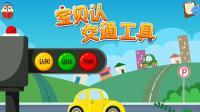 儿童认识常用交通工具 组装救护车 警车 消防车亲子游戏