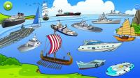 宝宝认识水上交通工具 轮船 战舰 皮艇亲子游戏