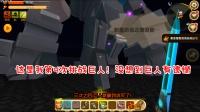 迷你世界168: 第4次挑战远古巨像! 既然找到巨人的致命武器