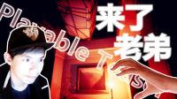 【XY小源】恐怖游戏 Playable Teaser 来了 老弟