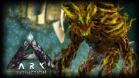 【矿蛙】方舟生存进化 灭绝#12 最强战力森林泰坦(麻花藤)
