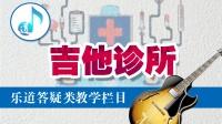 乐道吉他教学答疑《吉他诊所》第二期 主讲: 纪斌